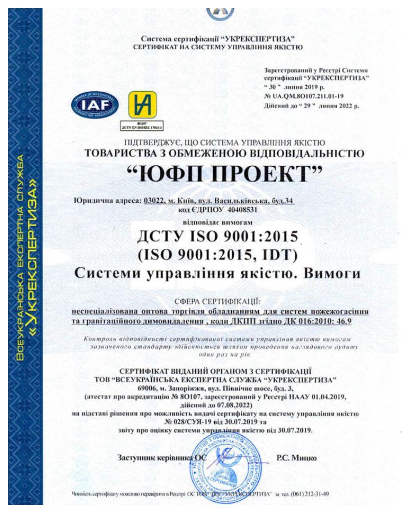 ЮФП Проект Сертификат ISO 9001