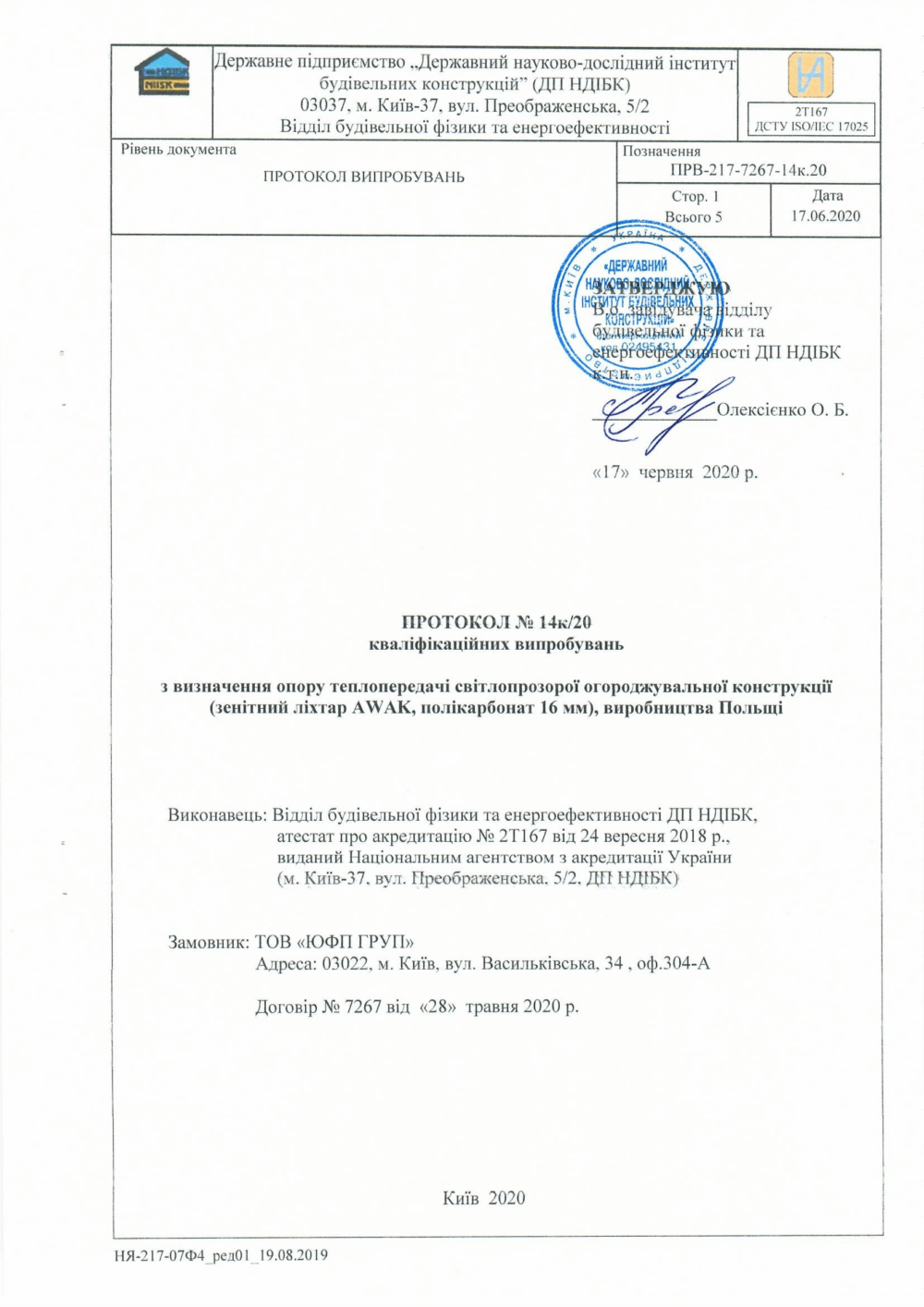 Зенитные фонари AWAK: соответствие ДБН Украины